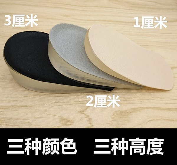 可粘內增高鞋墊硅膠隱形透明男女運動軟半碼腳后跟半墊防磨123cm