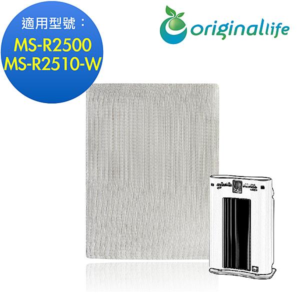 Panasonic MS-R2500、MS-R2510-W【Original life】空氣清淨機濾網 長效可水洗