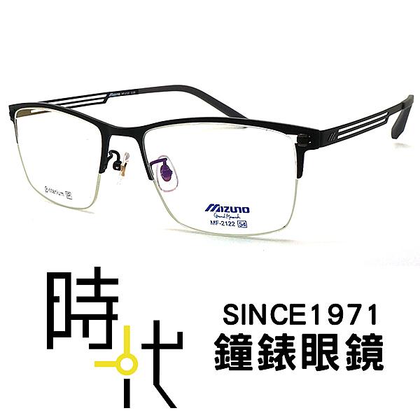 【台南 時代眼鏡 MIZUNO】美津濃 光學眼鏡鏡框 MF-2122 C5 薄鈦 金屬鏡框 方形 半框眼鏡 黑 54mm