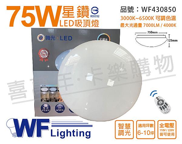 舞光 LED 75W 可調光可調色 全電壓 30段遙控/4段壁切 星鑽智慧吸頂燈 _ WF430850