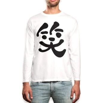 igsticker プリント ロング Tシャツ ロンT 長袖 カットソー メンズ L サイズ size おしゃれ クルーネック 白 ホワイト t-shirt 008692 日本語・和柄 笑 漢字 白黒