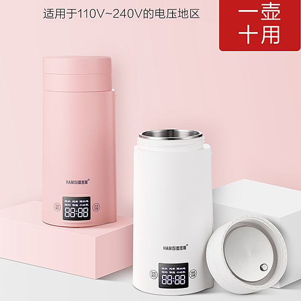 哈密斯110-240V可攜式燒水壺出國旅行住宿電熱水壺迷你家用小型功率智慧折疊電煮杯附贈轉換插頭