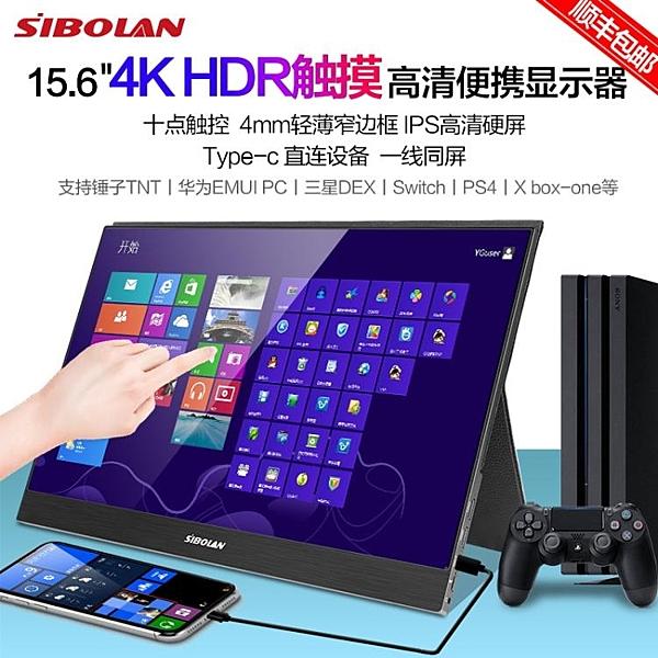 斯波蘭15.6寸觸摸ps4便攜式顯示器4Kswitch手機電腦擴展屏顯示器 【全館免運】