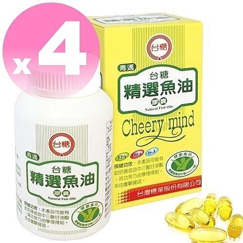 ◆最新期限2022年9月◆ 【台糖精選魚油膠囊100粒*4瓶】。健美安心go。 多元不飽和脂肪酸 青邁