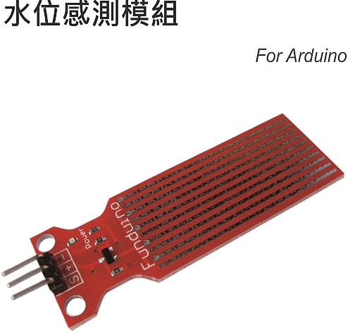 水位感測模組 For Arduino