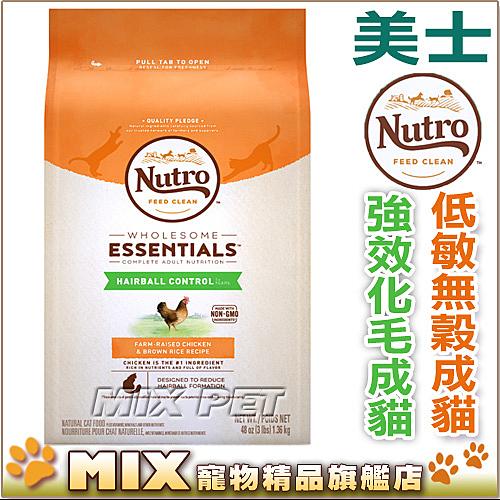 ◆MIX米克斯◆新美士.強效化毛成貓(農場鮮雞+糙米)配方3磅=1.36kg