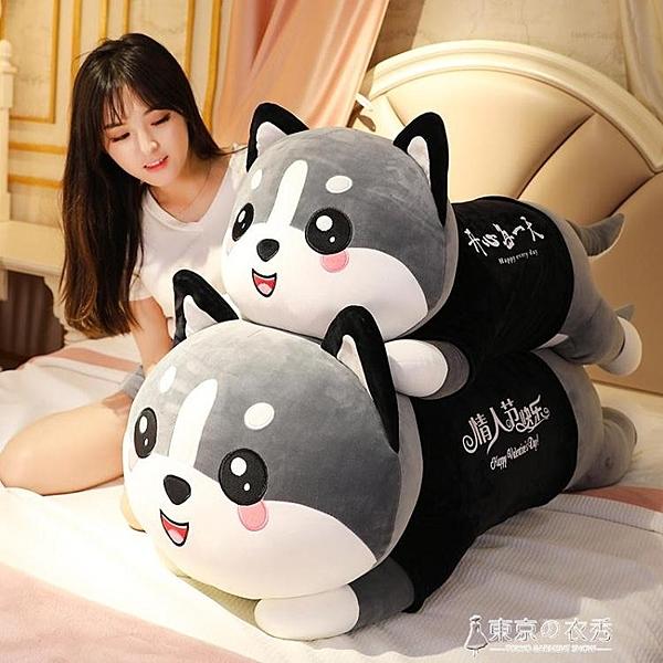 可愛哈士奇毛絨玩具狗狗熊二哈布娃娃玩偶床上長條枕睡覺抱枕公仔  【快速出貨】