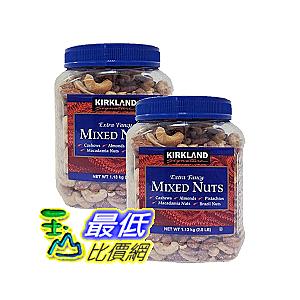 [COSCO代購] W9999974 Kirkland 科克蘭鹽烤綜合堅果 1.13公斤 2罐裝