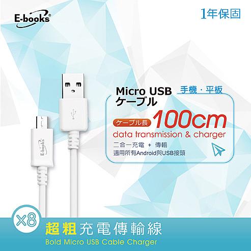 【鼎立資訊】E-books X8 Micro USB 超粗 充電線 傳輸線 1m E-IPD059