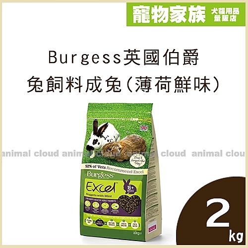 寵物家族-Burgess英國伯爵兔飼料成兔(薄荷鮮味)2kg