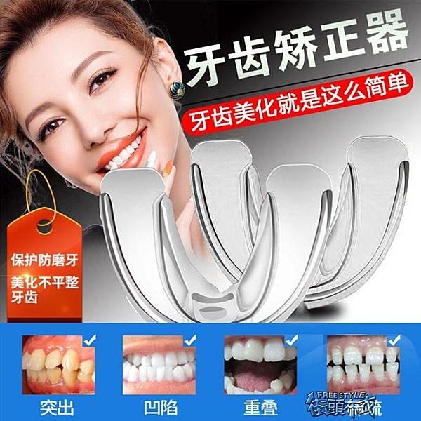 牙套成人防磨牙地包天鋼齙牙兒童牙套 【快速出貨】