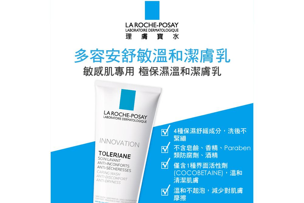 理膚寶水多容安舒敏溫和潔膚乳400ml原廠公司貨可積點