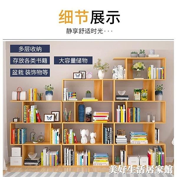 書架書櫃書架落地簡易書桌置物架桌子桌面簡約客廳桌上收納學生小書架  ATF美好生活