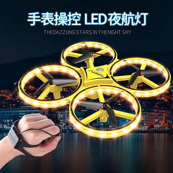 【獨愛3c】【現貨買一送二】親子玩樂 智能手錶感應UFO玩具 手勢遙控飛行器 遙控 空拍 感應飛機