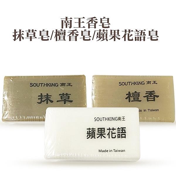 南王香皂 100g 抹草皂/檀香皂/蘋果花語皂 三款可選【PQ 美妝】