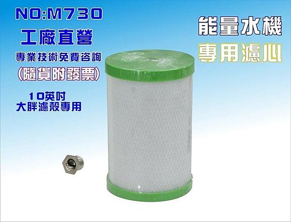 【龍門淨水】適用能量六角水淨水系統濾心.台製碳纖維濾心(貨號M730)