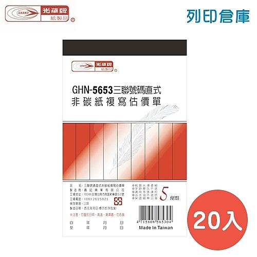 光華牌 5653 直式三聯估價單 (20本/盒)