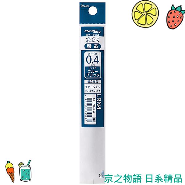 【京之物語】日本製Pentel ENERGEL筆芯LRN4藍黑色0.4mm 現貨