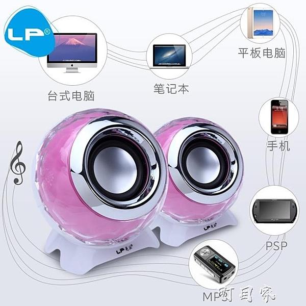 LP/亮派Q800臺式電腦音響筆記本小音箱手機家用迷你重低音炮 新年特惠