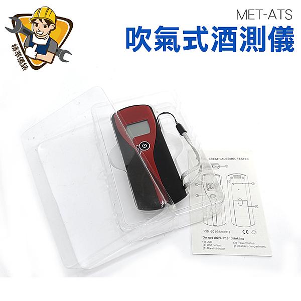 《精準儀錶旗艦店》酒測器 簡易型隨身 檢測器 攜帶型酒測機 MET-ATS