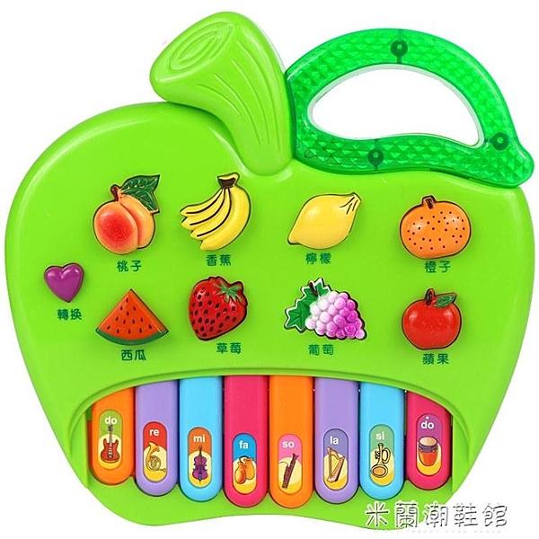 電子琴 水果蘋果音樂琴寶寶早教兒童玩具電子琴嬰幼兒女孩益智音樂琴 快速出貨YYJ