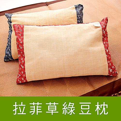 【名流寢飾家居館】拉菲草綠豆枕.自然清新.透氣涼爽.提昇睡眠品質