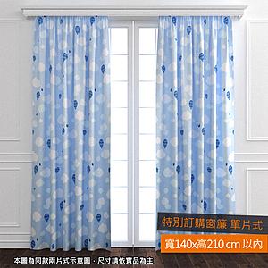 EZSO 雲朵防蹣抗菌遮光特別訂購窗簾 單片式 寬140x高210cm以內