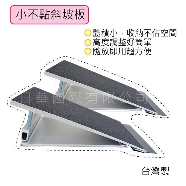【感恩使者】小不點斜坡板 ZHTW1904 台灣製 鋁合金 (2片/組) 門檻斜坡板 輕巧好攜帶