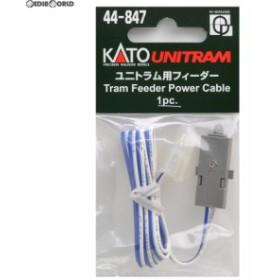 【新品】【O倉庫】[RWM]44-847 UNITRAM(ユニトラム) ユニトラム用 フィーダー Nゲージ 鉄道模型 KATO(カトー)(20101031)