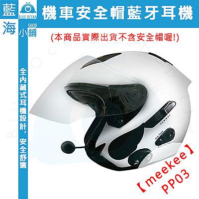 meekee PP03無線騎士 機車安全帽無線對講藍牙耳機
