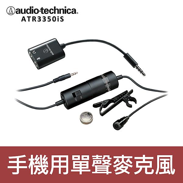 【現貨】公司貨 ATR3350iS Audio-Technica 鐵三角 手機用 單聲 麥克風 ATR3350 屮Y4