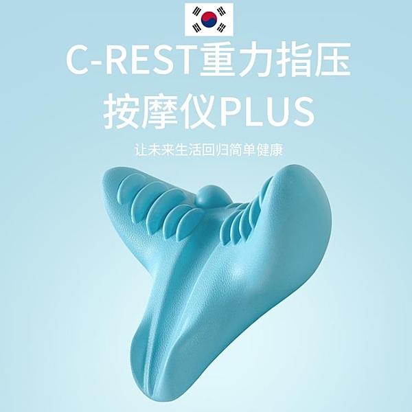 脊椎按摩韓國C-Style Rest便攜重力指壓脖子頸椎肩部保健按摩枕頭儀器家用全館全省免運
