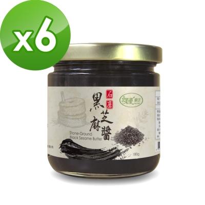 樸優樂活 石磨黑芝麻醬-原味(180g/罐)x6罐組