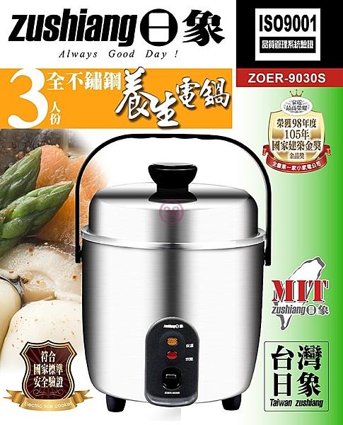 豬頭電器(^OO^) -【日象】3人份全不鏽鋼養生電鍋(ZOER-9030S)