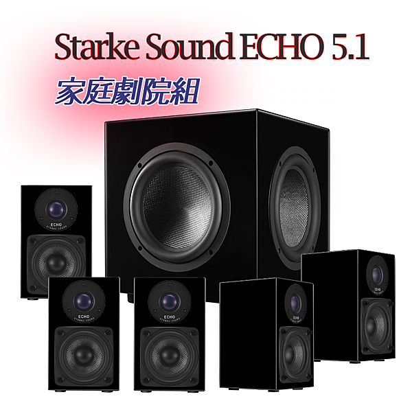 Starke Sound ECHO 5.1 家庭劇院組 代購