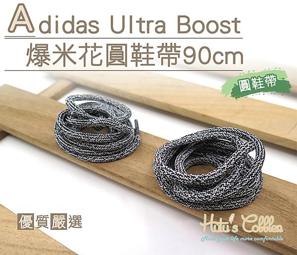 ○糊塗鞋匠○ 優質鞋材 G136 Adidas Ultra Boost爆米花圓鞋帶90cm 麻花 ultra Boost 另有扁鞋帶款