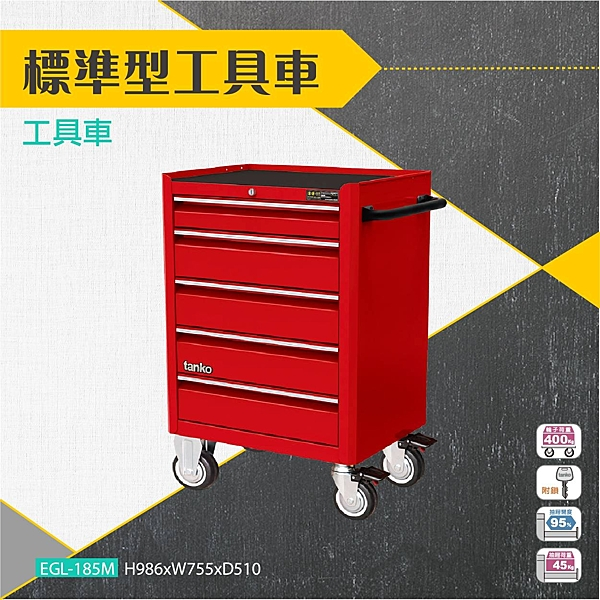 天鋼-EGL-185M《標準型工具車》 工具櫃 工作檯 工作台 工具台 工作站 工具收納 收納車