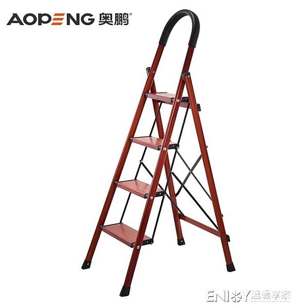 奧鵬鋁合金木紋梯子家用摺疊伸縮四五步梯加厚寬踏板人字梯閣樓梯 雙十二全館免運