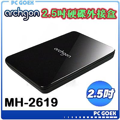 archgon USB 3.0 2.5吋SATA硬碟外接盒 MH-2619-U3☆軒揚pcgoex☆