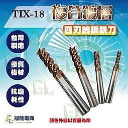 中部冠陸】7 8 X4T 鈦矽複合鍍層 四刃鎢鋼銑刀 TIX-18 台灣製造 高硬度 鎢鋼銑刀 端銑刀 直柄