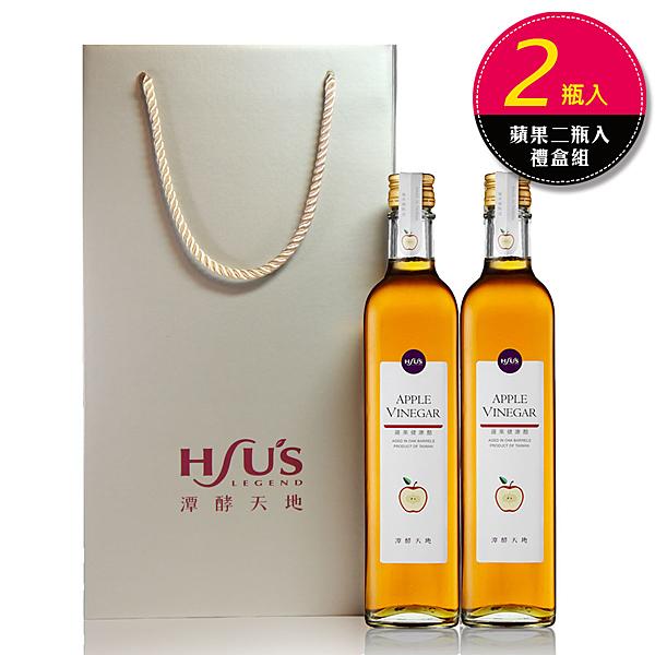【潭酵天地】中秋節限定精選禮盒 蘋果健康醋500ML (2入組禮盒)