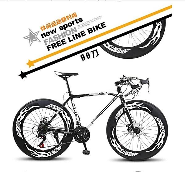 變速死飛自行車男女式學生單車21/27速破風彎把雙碟剎公路車賽車 【全館免運】
