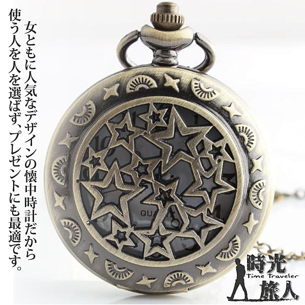 『時光旅人』星幻奇蹟鏤空星星造型復古懷錶隨貨附贈長鍊