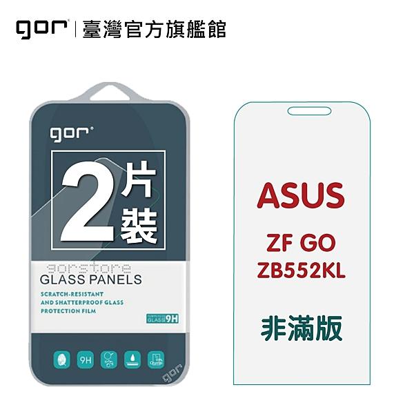 【GOR保護貼】ASUS 華碩 ZenFone Go ZB552KL 9H鋼化玻璃保護貼 全透明非滿版2片裝 公司貨 現貨