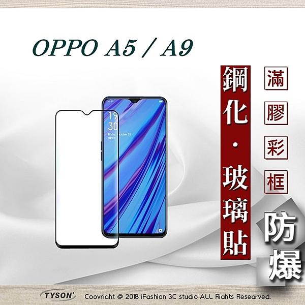【現貨】OPPO A5 / A9 (2020) 2.5D滿版滿膠 彩框鋼化玻璃保護貼 9H