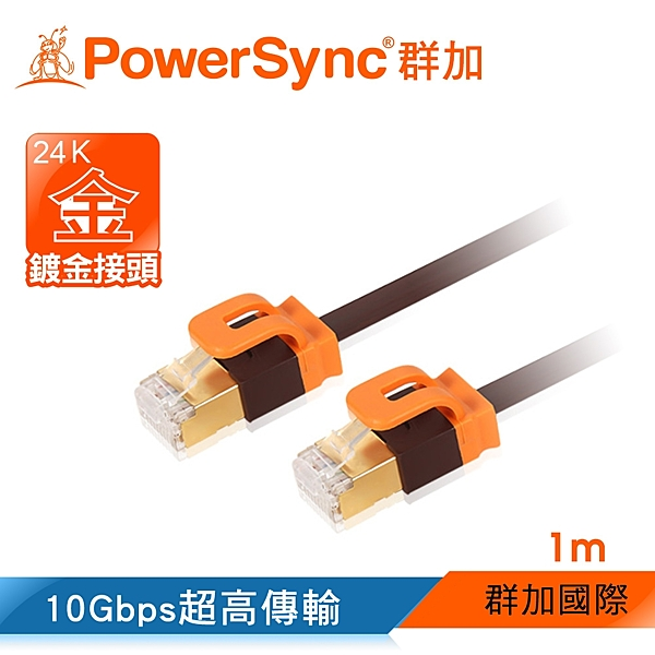 群加 Powersync CAT 7 10Gbps好拔插設計超高速網路線RJ45 LAN Cable【超薄扁平線】咖啡色 / 1M (CAT701FLBR)
