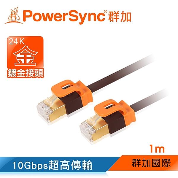 群加 Powersync CAT 7 10Gbps好拔插設計超高速網路線RJ45 LAN Cable【超薄扁平線】咖啡色 / 1M (CAT701FLBR)