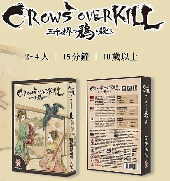 『高雄龐奇桌遊』 三千世界鴉殺盡 Crows Overkill 繁體中文版 正版桌上遊戲專賣店