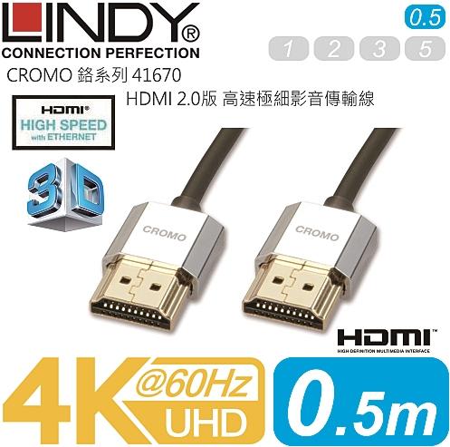 德國林帝LINDY 41670 CROMO 鉻系列 A公對A公 HDMI 2.0 極細數位連接線 0.5m