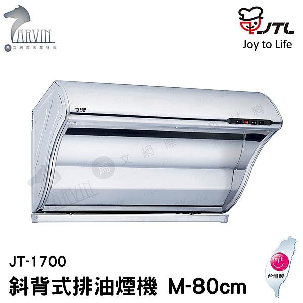 《喜特麗》JT-1700M 斜背式排油煙機 除油煙機 80CM TURBO增壓馬達
